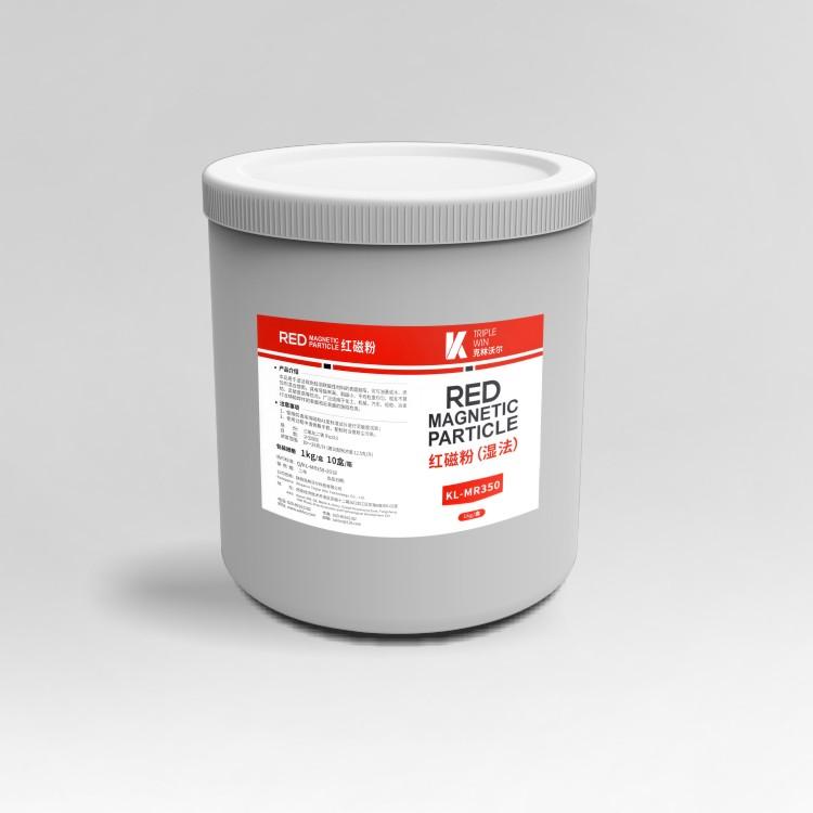 红磁粉KL-MR350